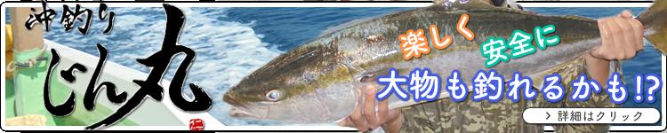 御荘湾上甲商会の牡蠣 | 安全で楽しい沖釣りをしよう! | 愛媛県 瀬戸内海 御荘湾