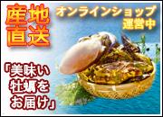 御荘湾 | 上甲商会の牡蠣 | ネット通販